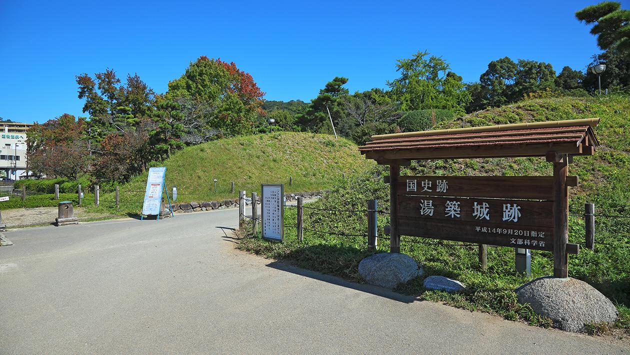 道後公園(湯築城跡)