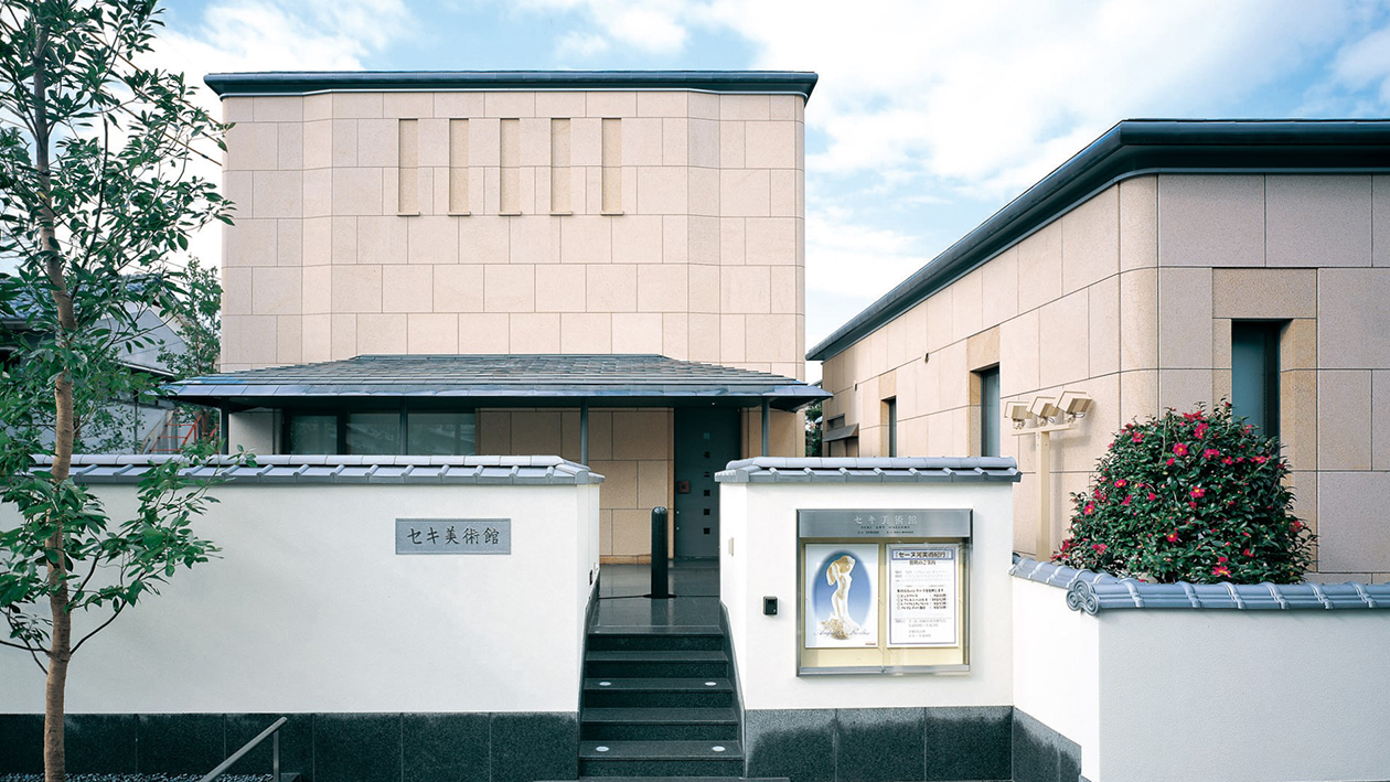セキ美術館