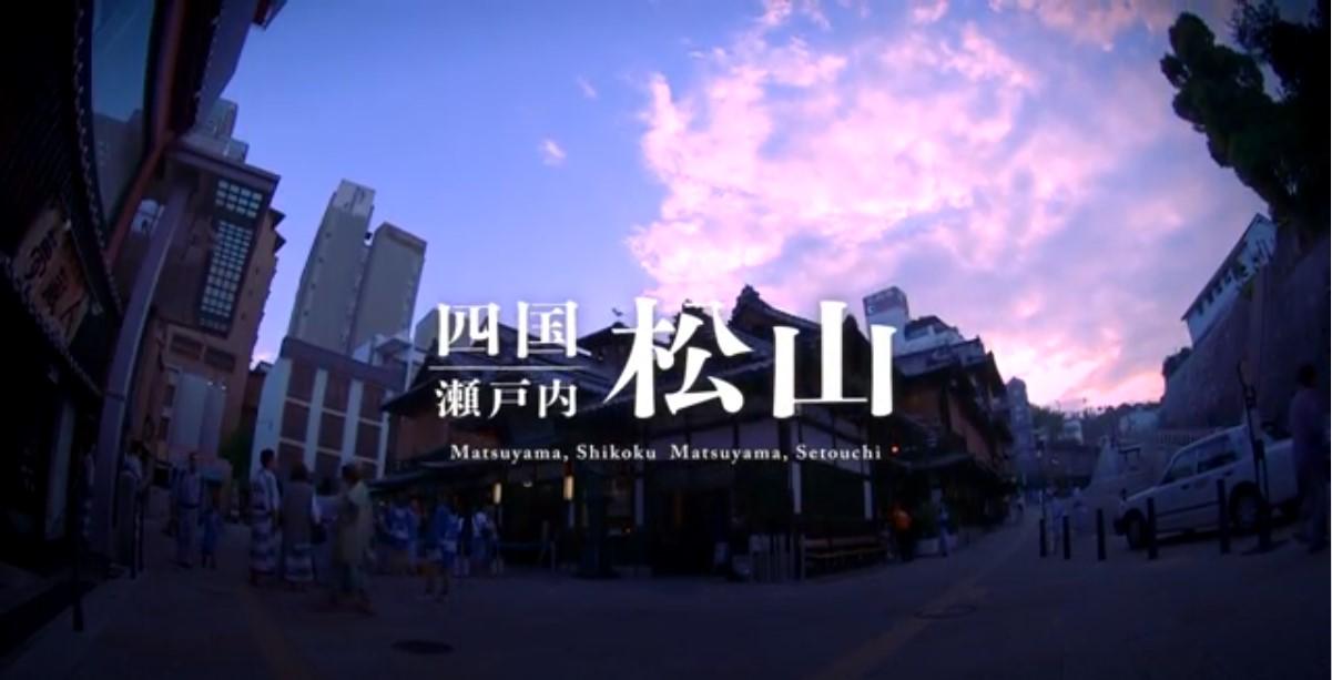 Facebookに「松山を堪能できるオススメ動画のご紹介!」の記事を投稿しました