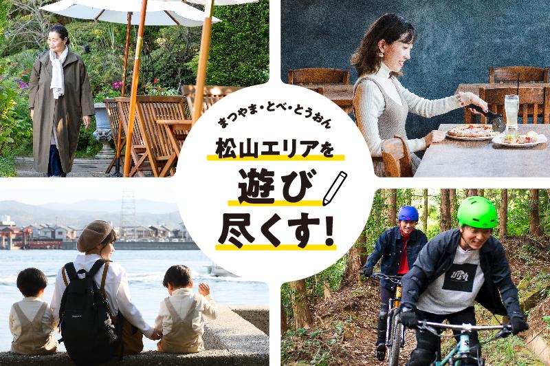 松山エリアを遊び尽くす!