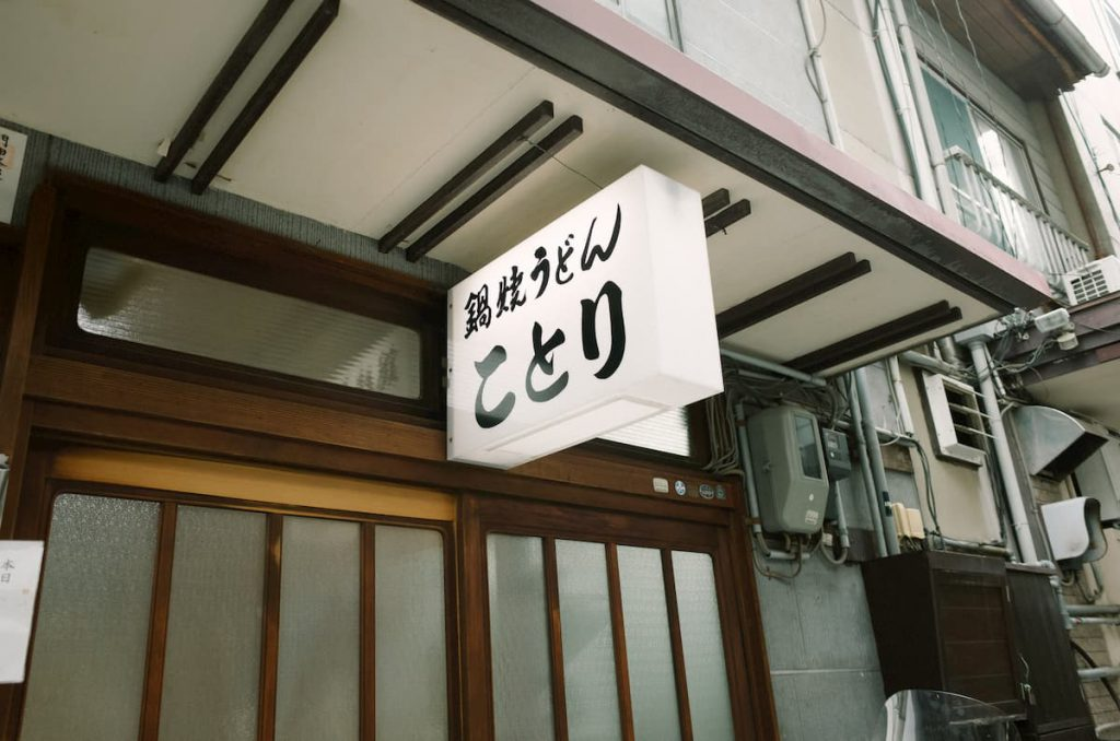 松山のご当地麺、アルミ鍋の鍋焼きうどんに舌鼓
