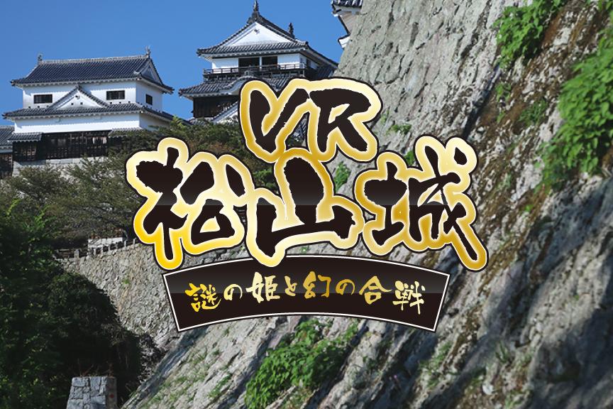 「難攻不落」の城へいざ行かん!攻城戦を楽しめるVR体験ブースが松山城に登場!